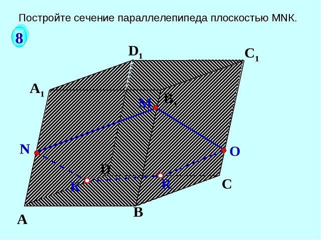 А В С А1 D1 С1 B1 М D Постройте сечение параллелепипеда плоскостью МNК. N К О...