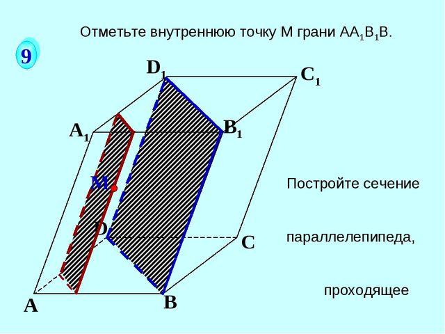 А В С А1 D1 С1 B1 D Постройте сечение параллелепипеда, проходящее через т.М п...
