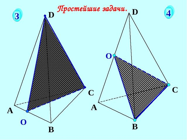 О А В С D Простейшие задачи. 3 4 О А В С D