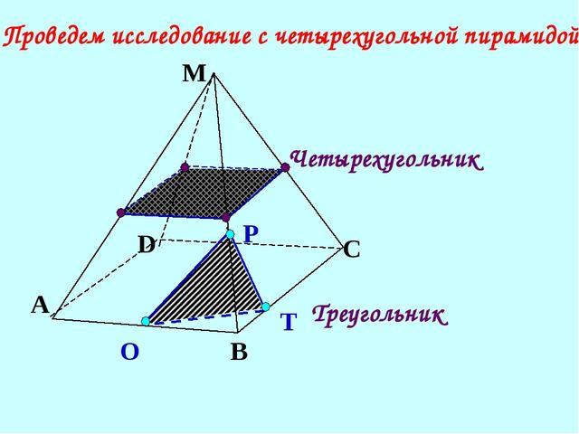 Проведем исследование с четырехугольной пирамидой. Р О Т А В С М D Четырехуго...