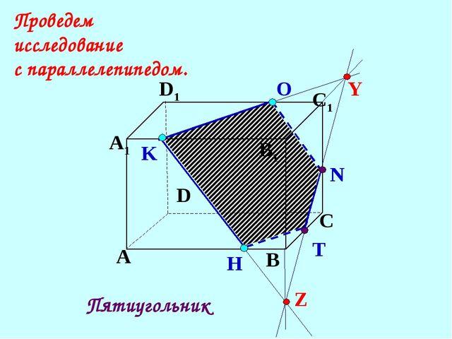 K А В С D А1 D1 С1 B1 N H О T Пятиугольник Проведем исследование с параллелеп...