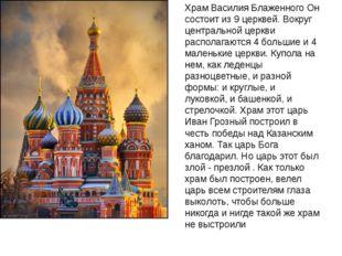 Храм Василия Блаженного Он состоит из 9 церквей. Вокруг центральной церкви ра