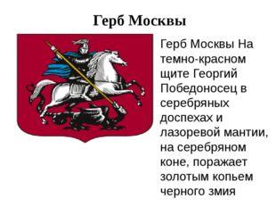 Герб Москвы Герб Москвы На темно-красном щите Георгий Победоносец в серебряны