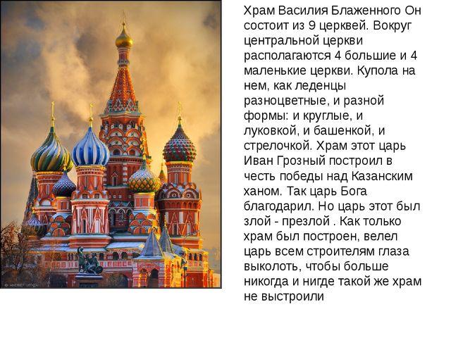 Храм Василия Блаженного Он состоит из 9 церквей. Вокруг центральной церкви ра...