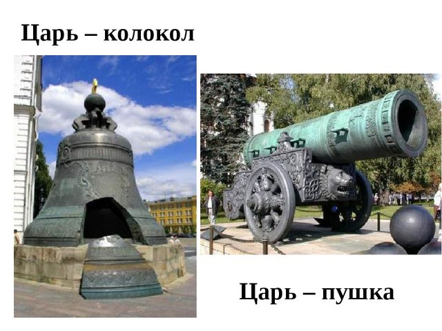 Царь – колокол Царь – пушка