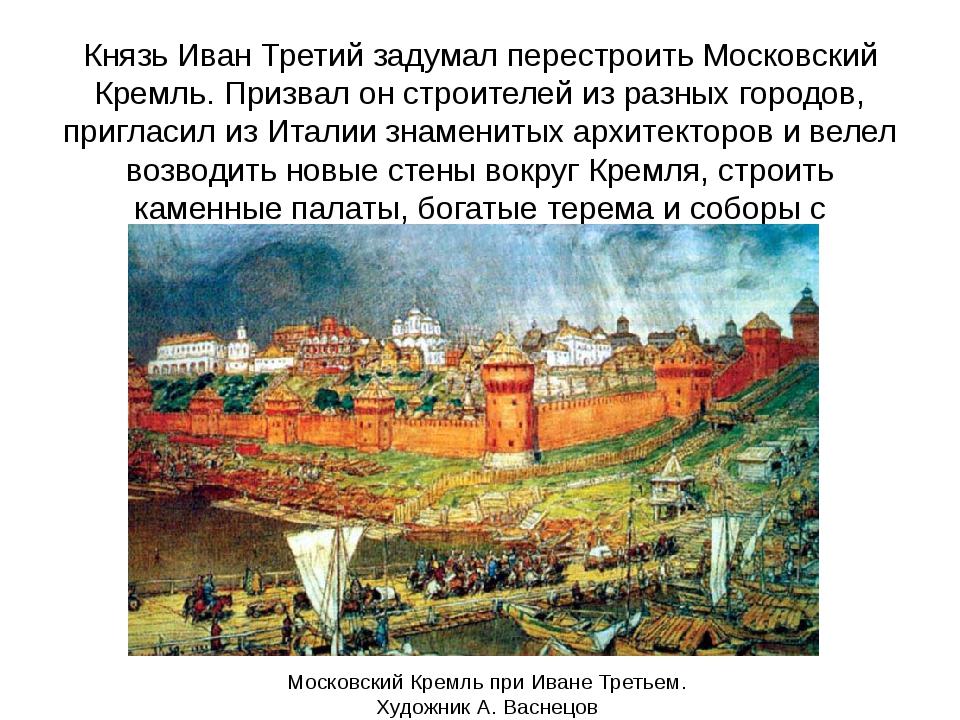 Князь Иван Третий задумал перестроить Московский Кремль. Призвал он строителе...