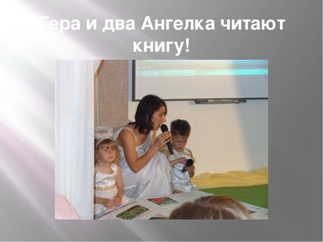 Гера и два Ангелка читают книгу!