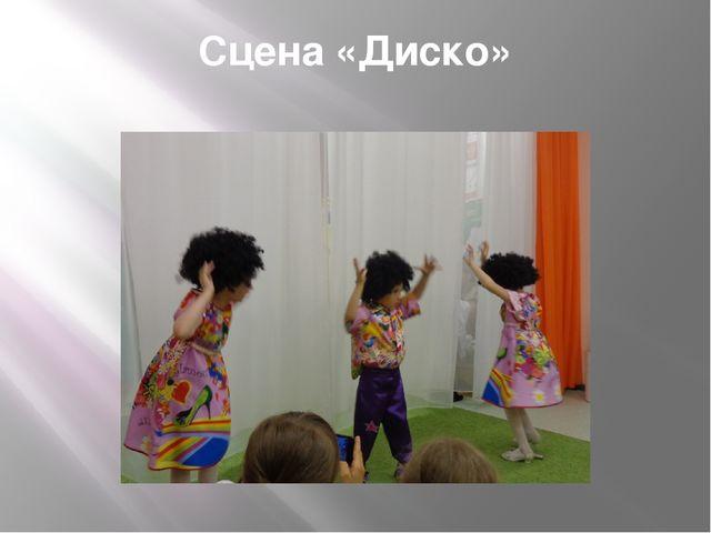 Сцена «Диско»