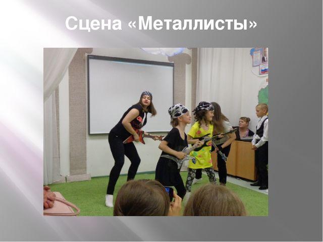 Сцена «Металлисты»