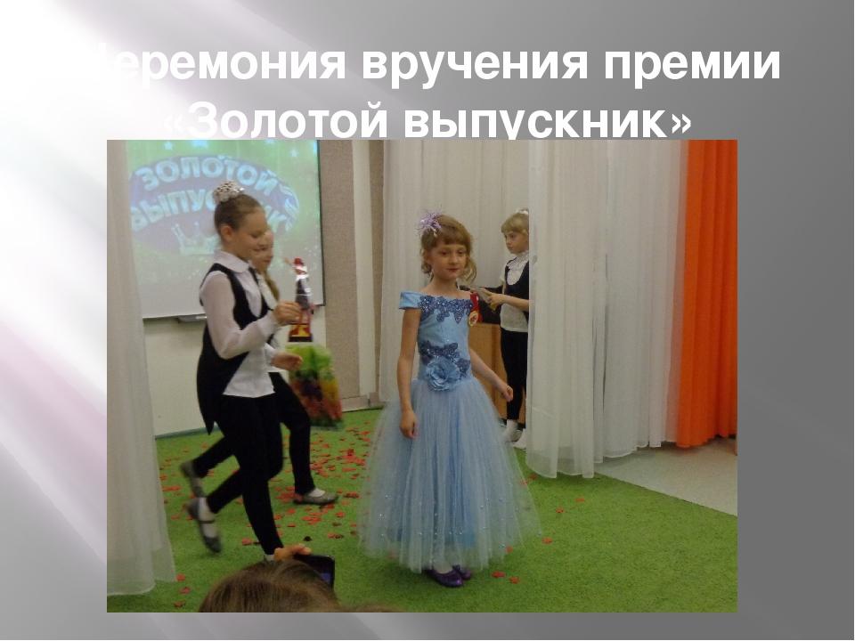 Церемония вручения премии «Золотой выпускник»