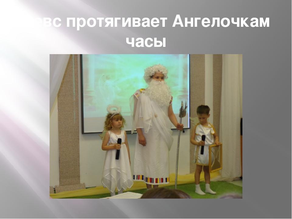 Зевс протягивает Ангелочкам часы