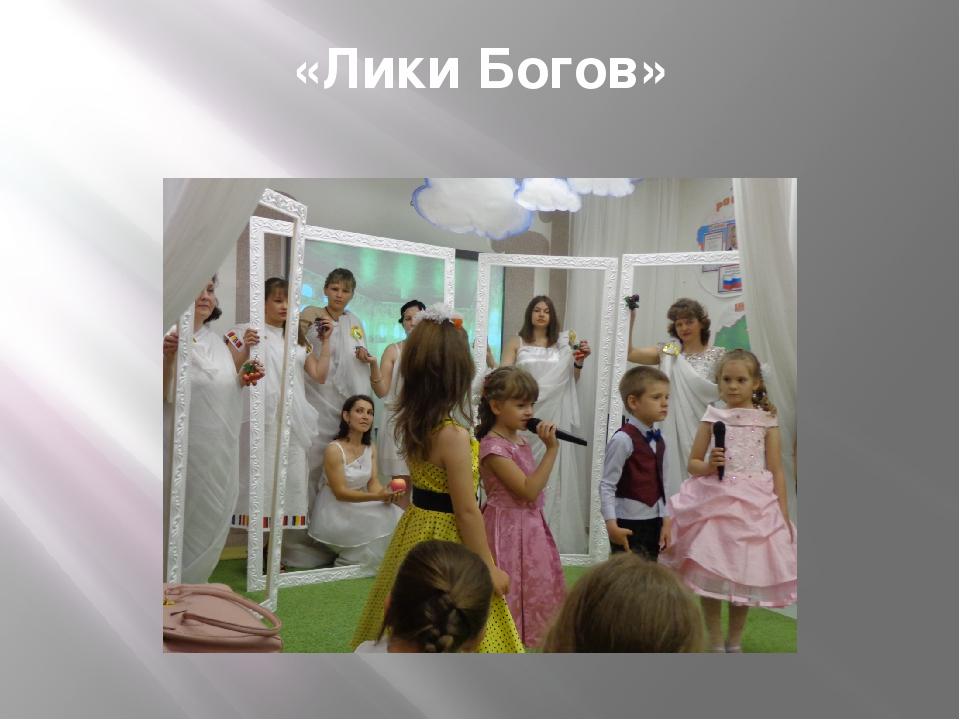 «Лики Богов»