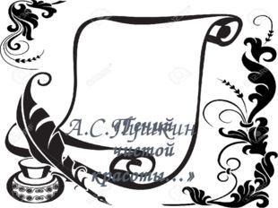 «Гений чистой красоты…» А.С.Пушкин
