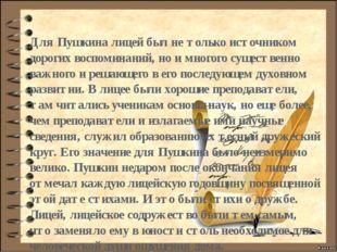 Для Пушкина лицей был не только источником дорогих воспоминаний, но и многого