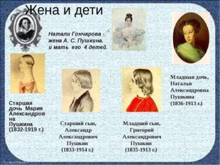 Жена и дети Натали Гончарова - жена А. С. Пушкина. и мать его 4 детей. Старша