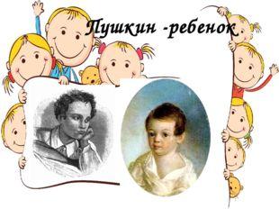 Пушкин -ребенок