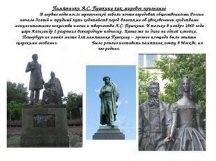 Памятники А.С. Пушкину как мировое признание  В первые годы после трагическ