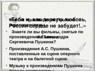 «Тебя ж, как первую любовь, России сердце не забудет!..» Ф.Тютчев Многие про