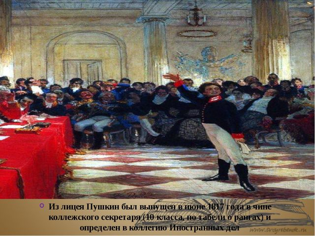Из лицея Пушкин был выпущен в июне 1817 года в чине коллежского секретаря (10...