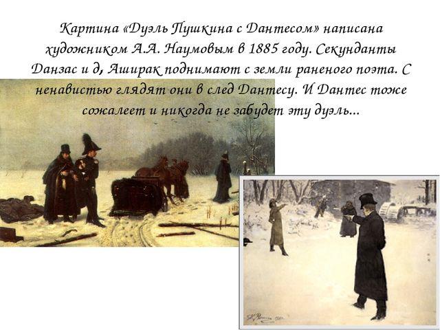 Картина «Дуэль Пушкина с Дантесом» написана художником А.А. Наумовым в 1885 г...