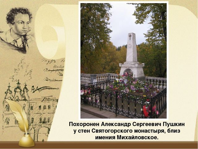 Похоронен Александр Сергеевич Пушкин у стен Святогорского монастыря, близ им...