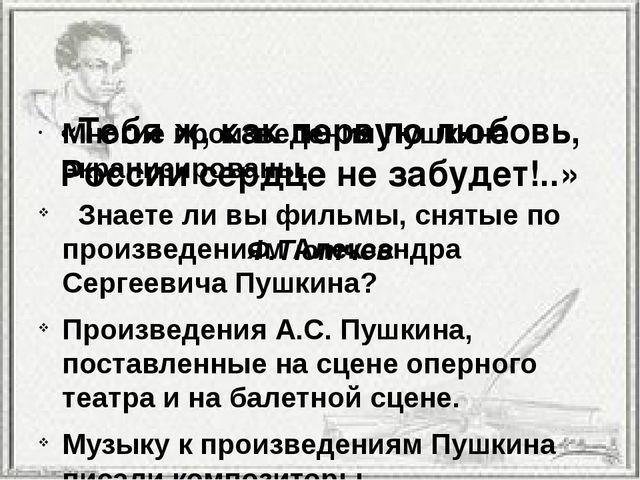 «Тебя ж, как первую любовь, России сердце не забудет!..» Ф.Тютчев Многие про...