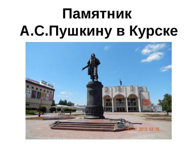 Памятник А.С.Пушкину в Курске