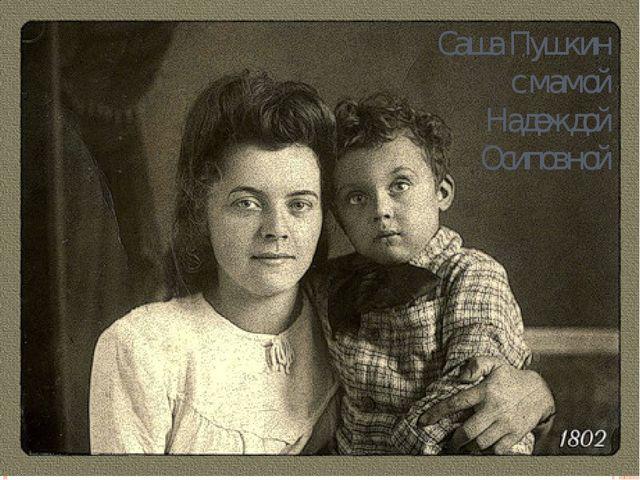 Саша Пушкин с мамой Надеждой Осиповной