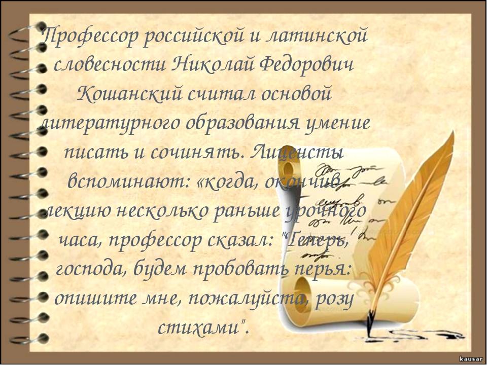 Профессор российской и латинской словесности Николай Федорович Кошанский счит...
