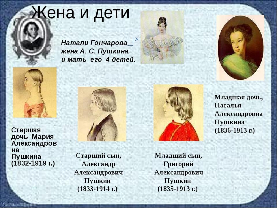 Жена и дети Натали Гончарова - жена А. С. Пушкина. и мать его 4 детей. Старша...