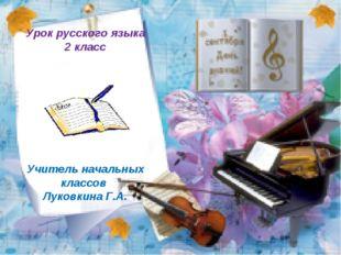 Урок русского языка 2 класс Учитель начальных классов Луковкина Г.А.