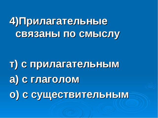 4)Прилагательные связаны по смыслу т) с прилагательным а) с глаголом о) с сущ...