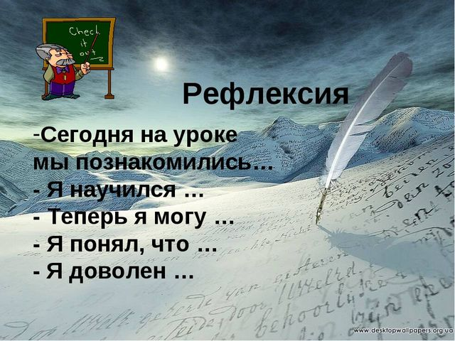 Рефлексия Сегодня на уроке мы познакомились… - Я научился … - Теперь я могу …...