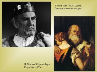 Король Лир - М.И. Царёв. Спектакль малого театра. Д. Маклиз. Король Лир и Кор