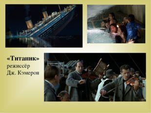 «Титаник» режиссёр Дж. Кэмерон