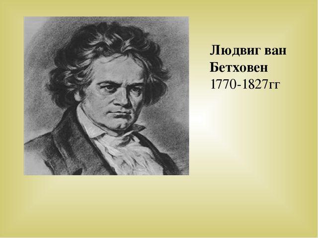 Людвиг ван Бетховен 1770-1827гг