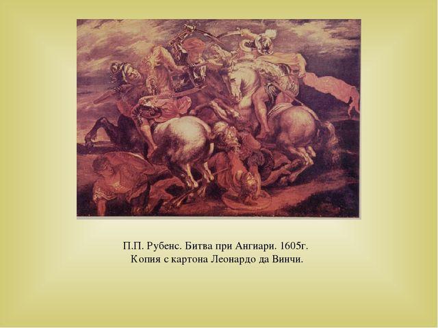 П.П. Рубенс. Битва при Ангиари. 1605г. Копия с картона Леонардо да Винчи.