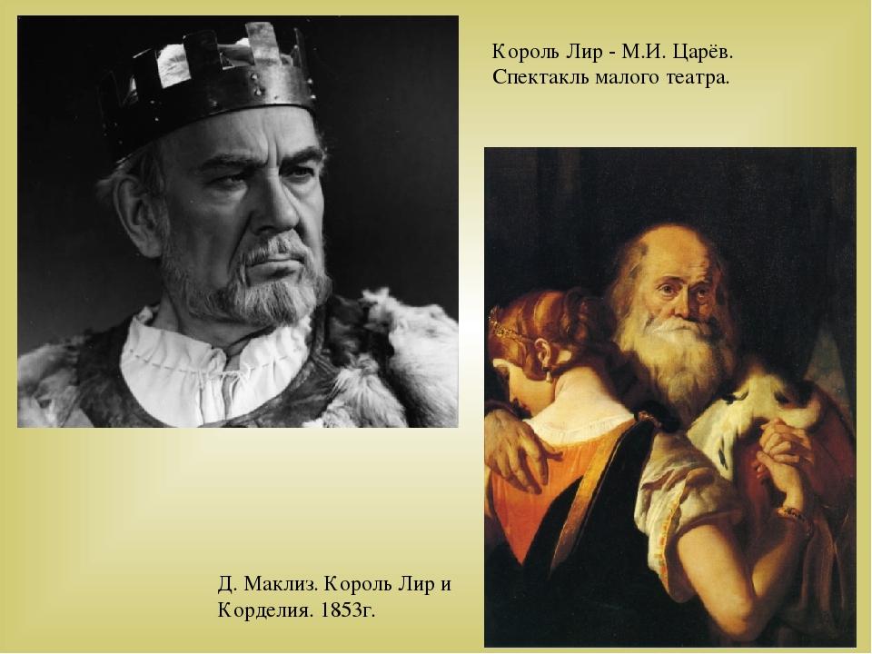 Король Лир - М.И. Царёв. Спектакль малого театра. Д. Маклиз. Король Лир и Кор...