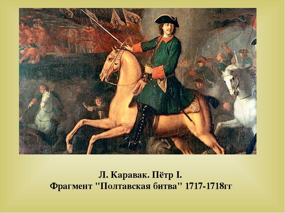 """Л. Каравак. Пётр I. Фрагмент """"Полтавская битва"""" 1717-1718гг"""