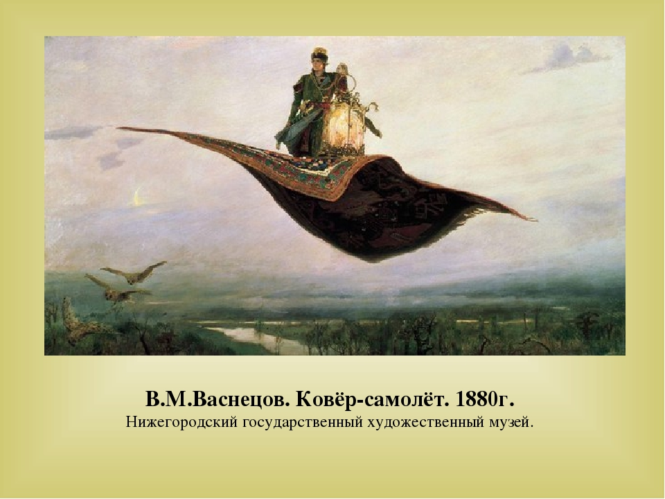В.М.Васнецов. Ковёр-самолёт. 1880г. Нижегородский государственный художествен...