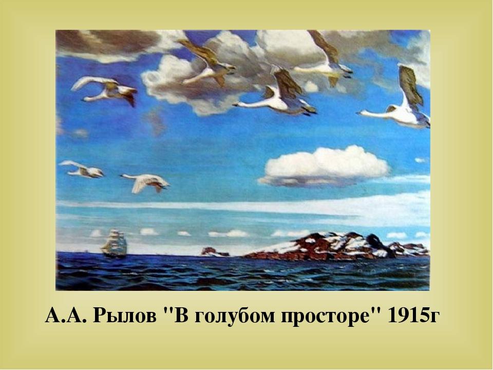 """А.А. Рылов """"В голубом просторе"""" 1915г"""