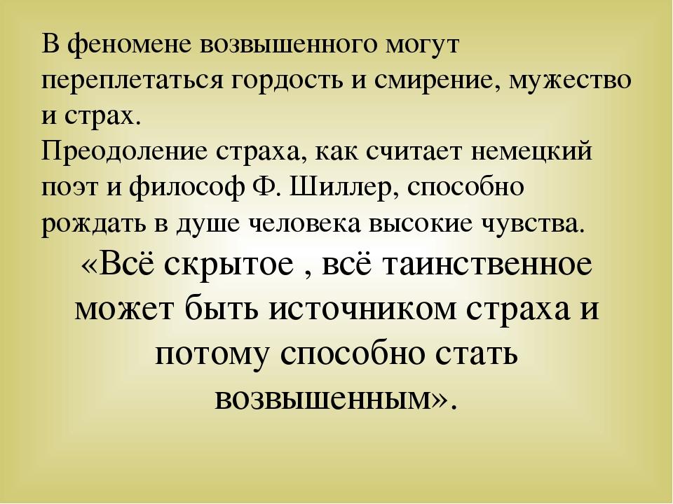В феномене возвышенного могут переплетаться гордость и смирение, мужество и с...