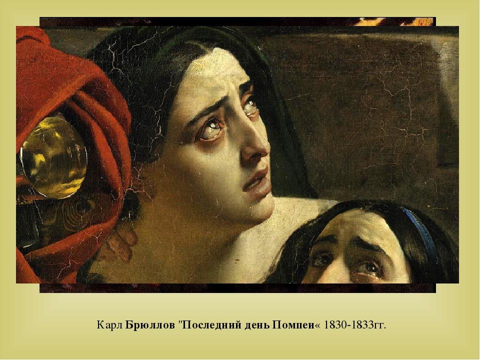 """КарлБрюллов""""Последний деньПомпеи« 1830-1833гг."""