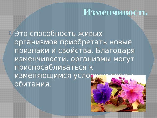 Изменчивость Это способность живых организмов приобретать новые признаки и св...