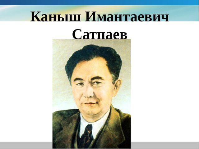 Серик Имамбай Сатпаев Каласы
