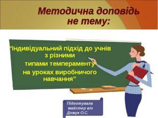 """""""Індивідуальний підхід до учнів з різними типами темпераменту на уроках вироб"""