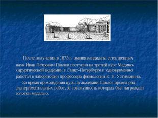 После получения в 1875г. звания кандидата естественных наук Иван Петрович П
