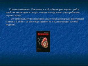 Среди выполненных Павловым в этой лаборатории научных работ наиболее выдающи