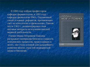 В 1890 году избран профессором кафедры фармакологии, в 1895 году - кафедры ф