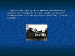 Большая работа была проделана на биологической станции в Колтушах под Ленинг